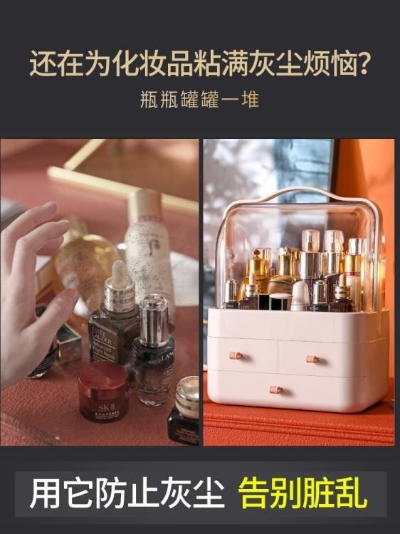 網紅化妝品收納盒防塵大容量家用桌面整理梳妝臺口紅護膚品置物架