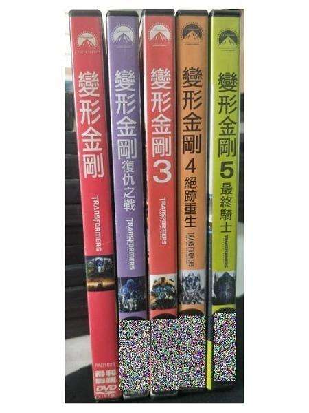 挖寶二手片-D02--正版DVD-電影【變形金剛1+2+3+4+5/系列5部合售】-(直購價)