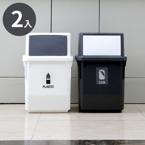 簡約前開式回收桶35ml(兩色)(2入組)G0021-A 完美主義黑色
