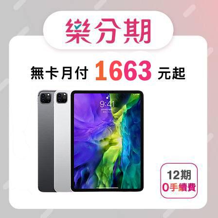 【Apple】iPad Pro 256G Wi-Fi 11吋-先拿後pay