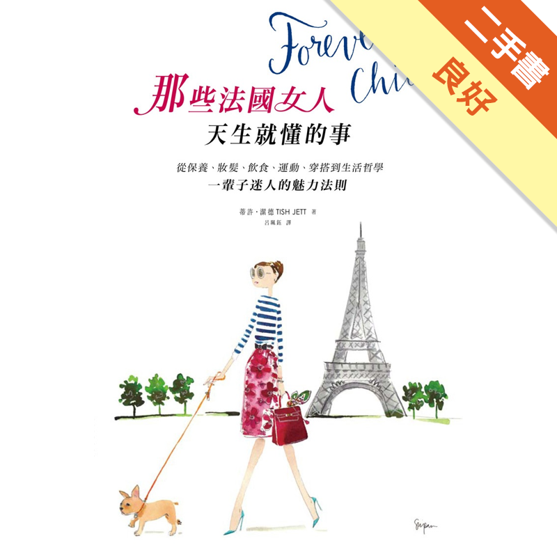 Forever chic:那些法國女人天生就懂的事--從保養、妝髮、飲食、運動、穿搭到生活哲[二手書_良好]0531