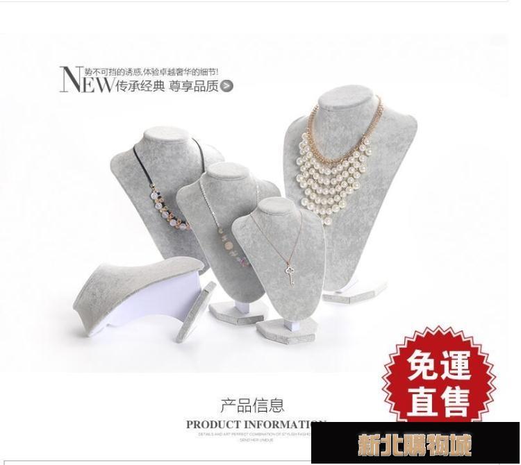 展示架 項?展示架首飾頸模飾品架人像模特脖子珠寶展示道具   免運快出【新年鉅惠】
