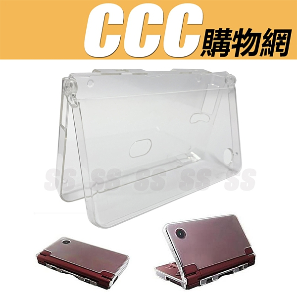 DSI XL NDSILL NDSI LL 水晶殼 硬殼 PC硬殼 透明 保護盒 保護殼 配件