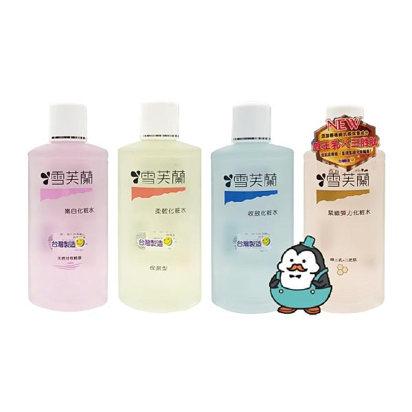 雪芙蘭 化妝水150ml : 收斂、柔軟、嫩白、緊緻彈力