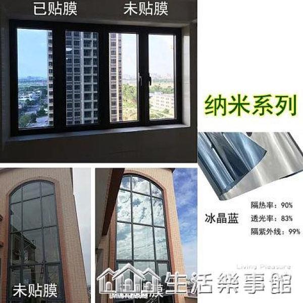 太陽隔熱膜窗戶防曬玻璃貼膜單向透視家用陽臺膜遮光貼紙遮陽防窺 NMS樂事館新品