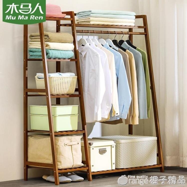 簡易衣帽架實木臥室落地掛衣架櫃子衣服包置物家用簡約現代