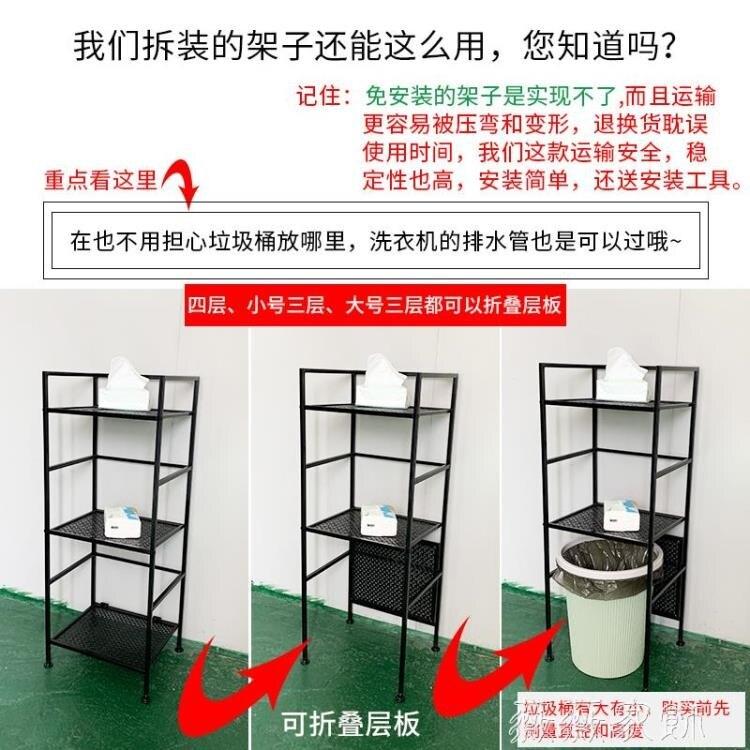 歐式衛生間置物架落地浴室置物架層架毛巾架鐵藝四層置物架收納架 【居家家】
