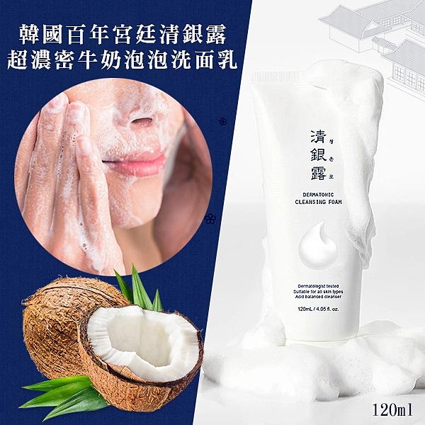 韓國百年宮廷清銀露超濃密牛奶泡泡洗面乳 120ml