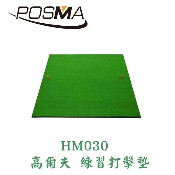 POSMA 高爾夫 練習打擊墊 (100 CM X 100 CM) HM030