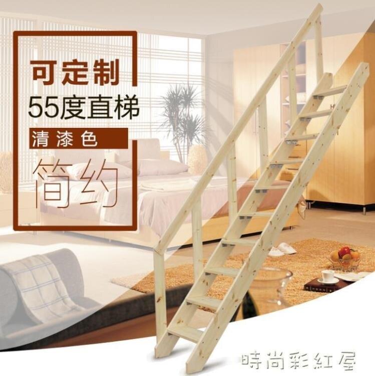 家用實木閣樓帶扶手直梯訂製loft樓梯別墅複式登高上樓鬆木樓梯子yh