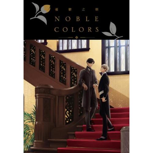 憂鬱之朝 NOBLE COLORS(全)【城邦讀書花園】