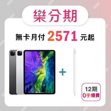 【Apple】iPad Pro 256G Wi-Fi + Cellular 12.9吋+Apple Pencil(第二代)-先拿後pay