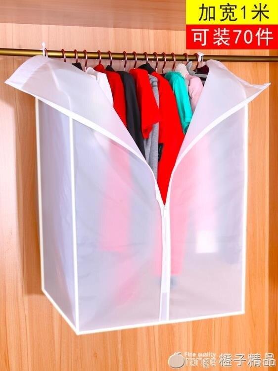 衣服防塵罩立體防塵袋衣罩衣櫃掛衣袋衣物防塵套衣服掛式收納袋