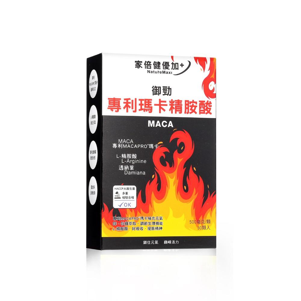 【NatureMax家倍健】_御勁專利瑪卡MACA精胺酸膠囊(30顆/盒)/祕魯黑馬卡/