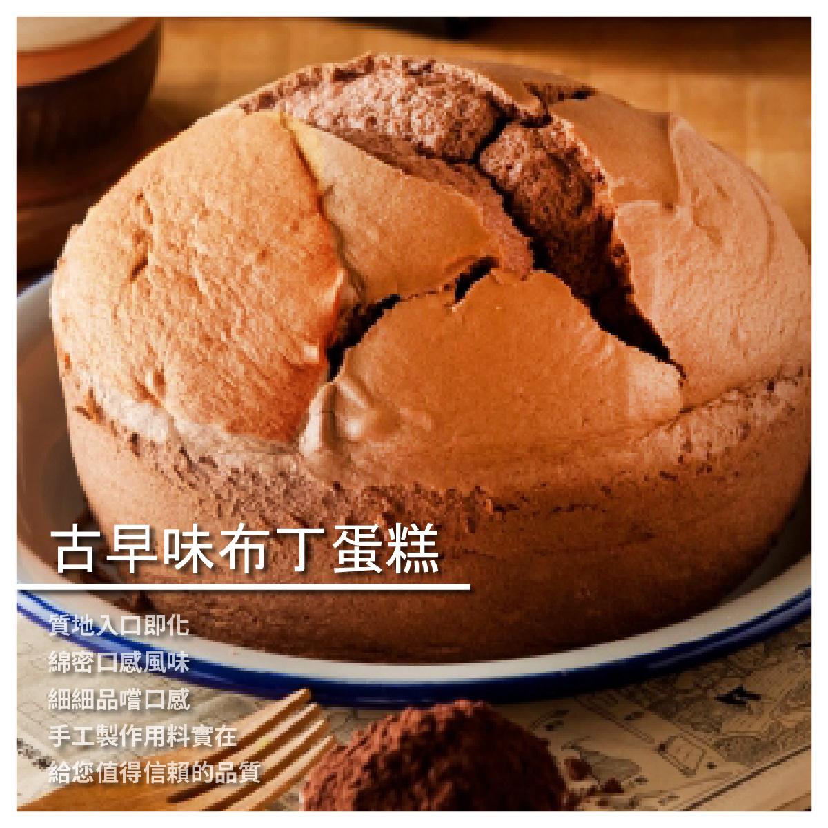 【優仕紳蛋糕】古早味布丁蛋糕/個/三種口味