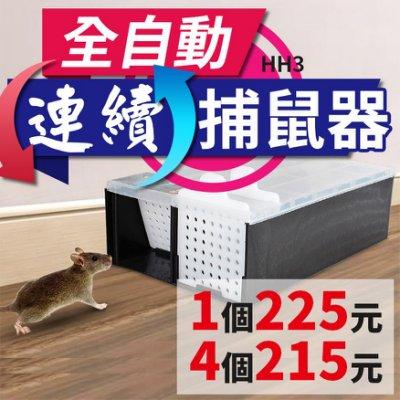 板橋現貨-連續捕鼠器-連續捕鼠盒.鼠洞式捕鼠籠捕鼠夾.老鼠籠.老鼠夾.粘鼠板.補鼠器【傻瓜批發】(HH3)