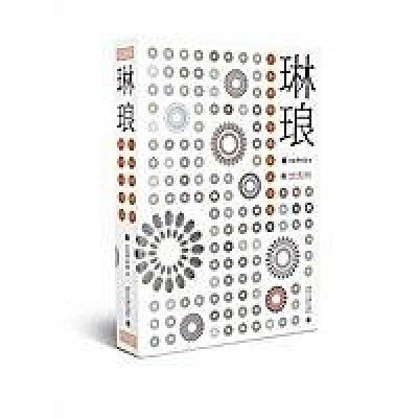 簡體書-十日到貨 R3YY【琳瑯--上海博物館藏珍品導覽 千年珍寶,藝術再現,曾經輝煌,今又燦爛