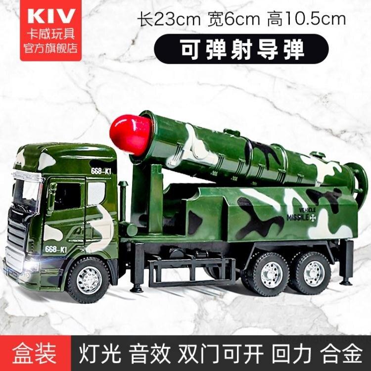 坦克 軍事模型二戰火箭車合金汽車模型運輸車坦克導彈兒童玩具車大炮