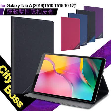 CITYBOSS for 三星 Samsung Galaxy Tab A (2019)T510/T515 10.1吋 運動雙搭隱扣皮套
