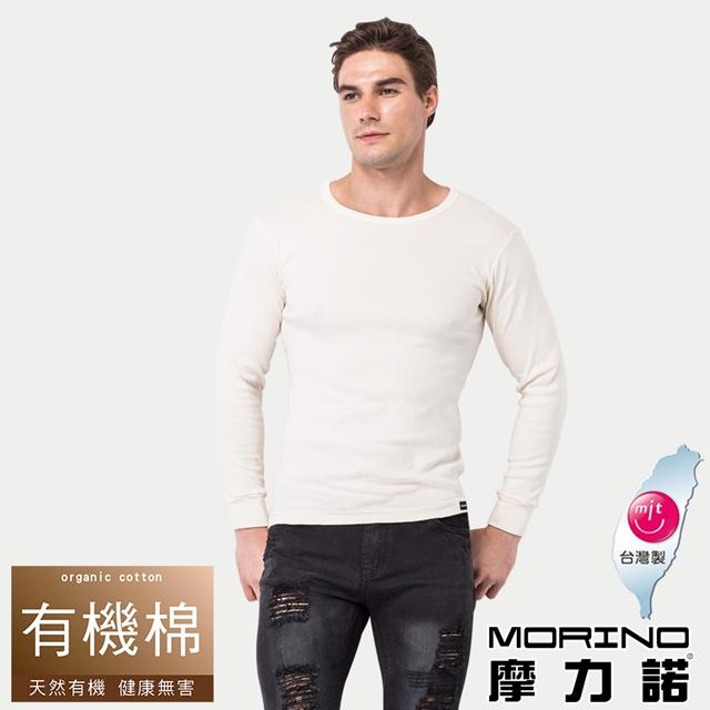 任選【MORINO摩力諾】有機棉長袖圓領衫