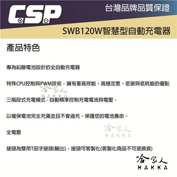 CSP 哇電 SWB 48V 3.5A 電動車電池充電器 鉛酸電池充電 電動車腳踏車充電器 無人搬運車 代步車 哈家人