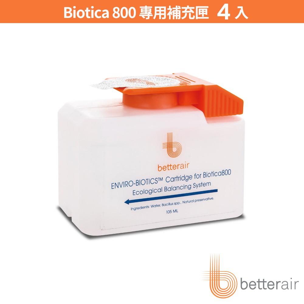 betterair 益生菌環境清淨機 Biotica 800-專用補充匣4入