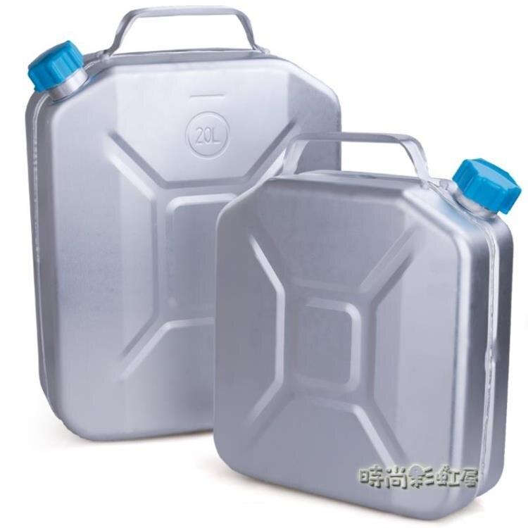鋁制防爆10升20升汽油柴油桶便攜式汽車摩托車備用油箱yh
