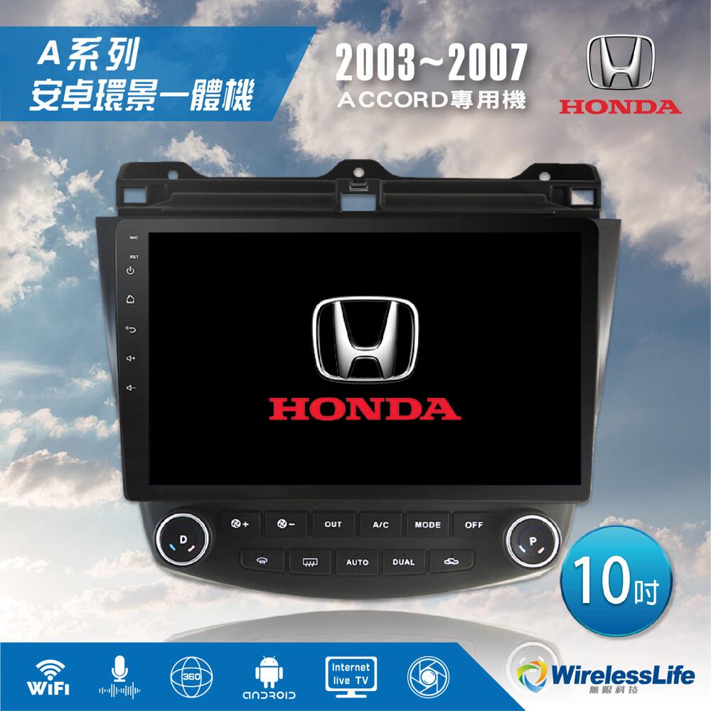 honda本田03~07  accord專用機 10吋 安卓環景一體機 3d環景 無限科技