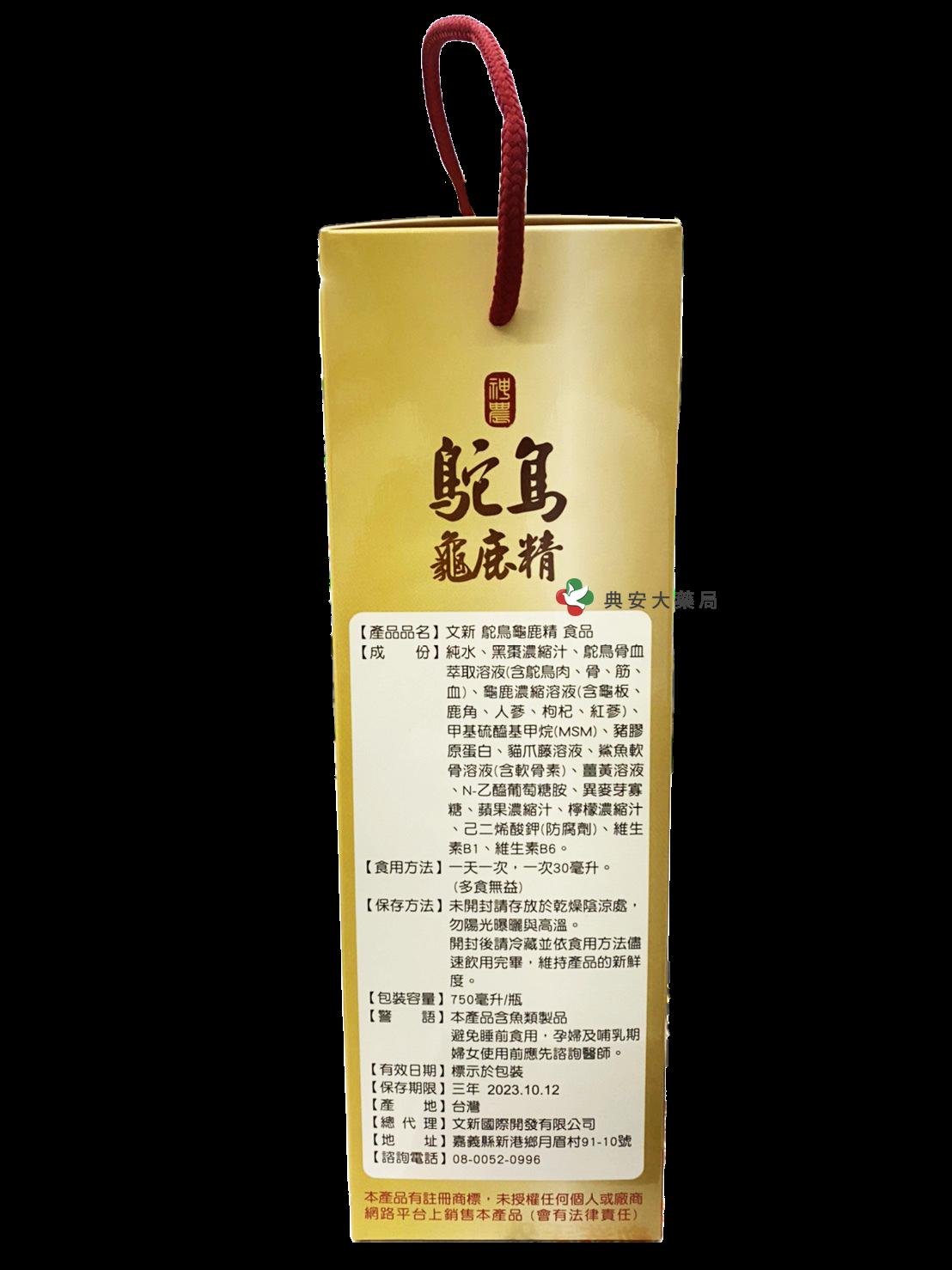 【神農】 龜鹿鴕鳥精 中西複合配方 750ml   典安大藥局