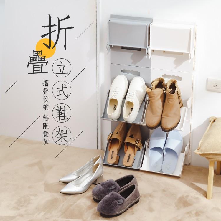 可堆疊 立式摺疊鞋架 折疊鞋架 收納 鞋架 無痕收納 壁掛鞋架 拖鞋架 簡易鞋架 組合鞋架 可疊加【A129】