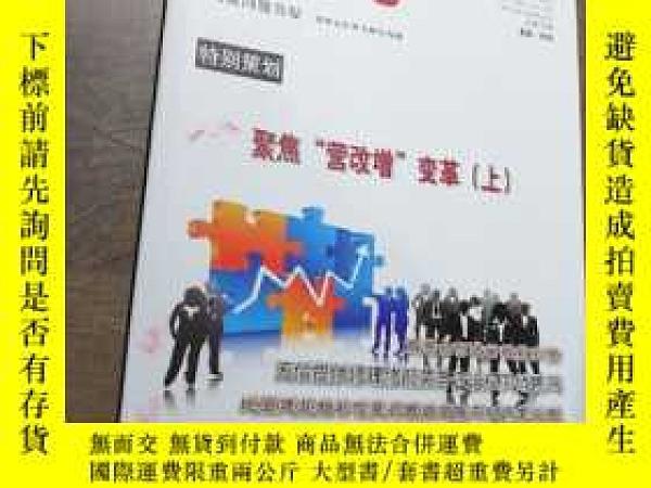 二手書博民逛書店罕見納稅2012年12月Y403679