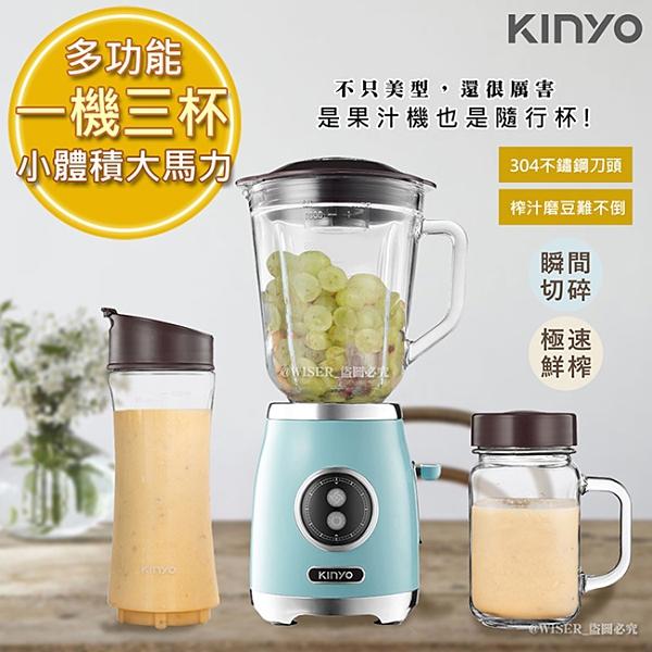 【KINYO】複合式多功能調理機/隨行杯果汁機(JR-256)一機三杯