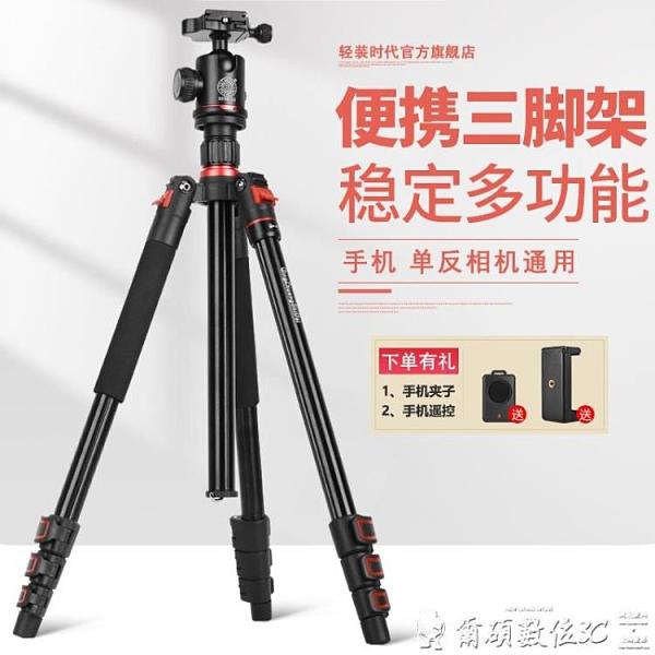 相機架輕裝時代Q999便攜手機三角架云臺微單旅游攝影攝像單反相機三腳架 爾碩 交換禮物LX