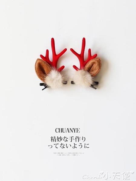 【兩個】圣誕元素對夾鹿角頭飾發夾發卡森系仙女劉海夾女網紅可愛毛絨發飾 小天使 99免運