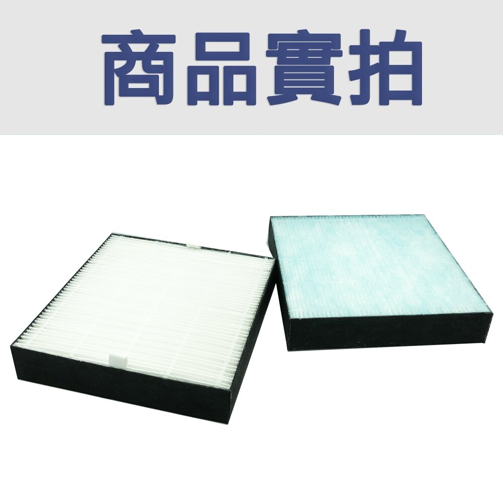 HEPA抗菌濾心 顆粒活性碳濾網 適用Daikin大金 閃流放電空氣清淨機MC40USCT MC55USCT MCK55USCT-W