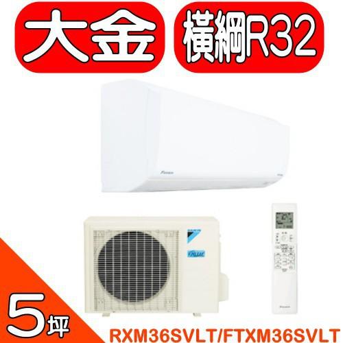 大金【RXM36SVLT/FTXM36SVLT】《變頻》+《冷暖》分離式冷氣 分12期0利率