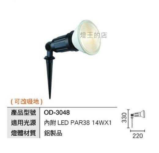 【燈王的店】舞光 LED插地燈 照樹燈 庭園燈 戶外燈具(內附LED PAR38 防水燈泡) OD-3048