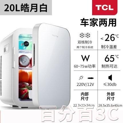 車載冰箱 20L車載迷你小冰箱化妝品宿舍用24v貨車小型家用租房儲奶面膜 WJ