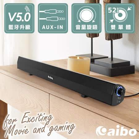 aibo 藍牙V5.0 USB聲霸雙聲道 單件式劇院環繞喇叭