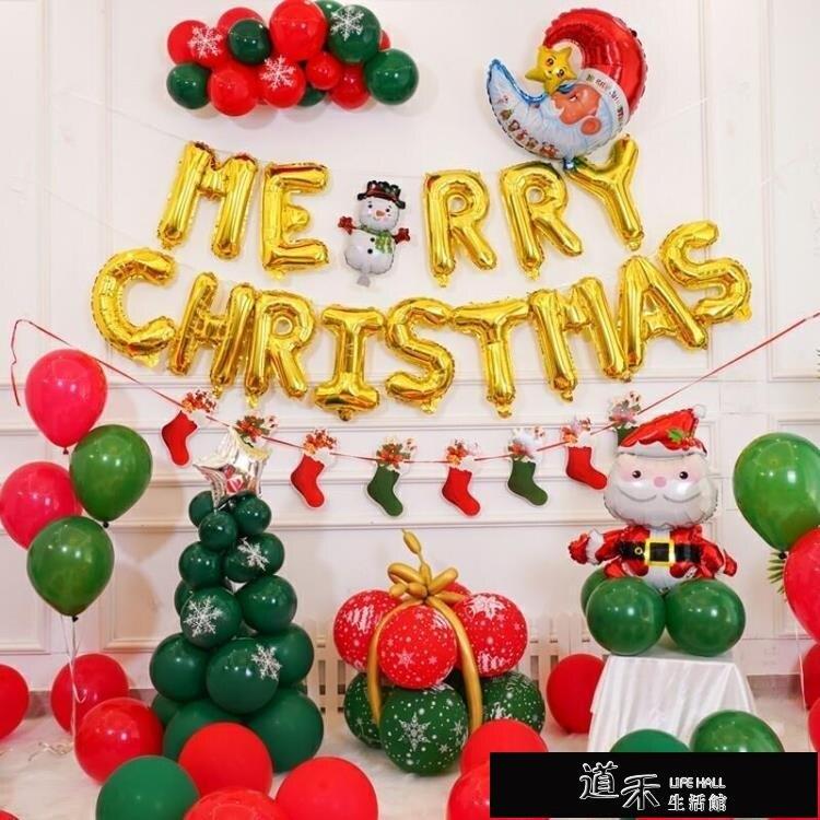 聖誕 節裝飾商場店鋪教室幼兒園場景布置氣球酒店用品KTV裝扮套裝