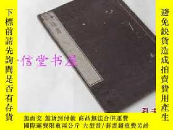 二手書博民逛書店官板《迂書》1冊全罕見1828年 和精刻 線裝木板Y174512 司馬光