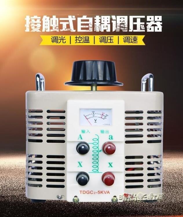 交流調壓器5000W單相220V自耦調壓器5KW電源電壓變壓器0-300V可調yh