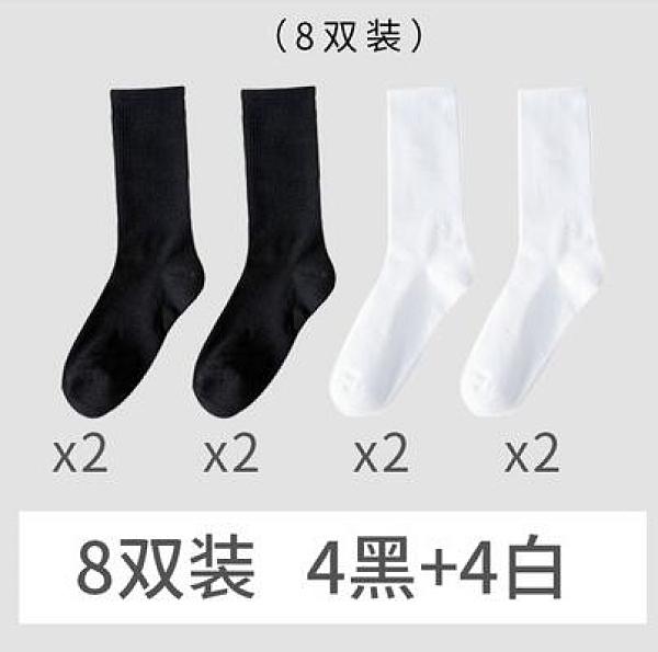 男生襪子 襪子男長襪春季黑色中筒襪純棉白色高筒純色男士長筒棉襪【快速出貨八折搶購】