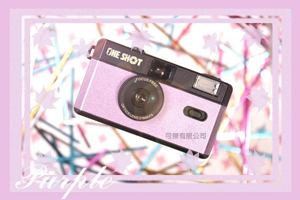ONE SHOT 底片相機 薰衣草紫 傻瓜相機 傳統膠捲 相機 復古風格 熱銷商品 可重覆使用 可傑