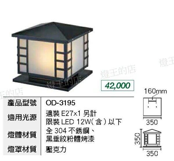 【燈王的店】 舞光 LED庭園燈.戶外燈具.柱台燈 .門柱燈 全304不銹鋼 OD-3195