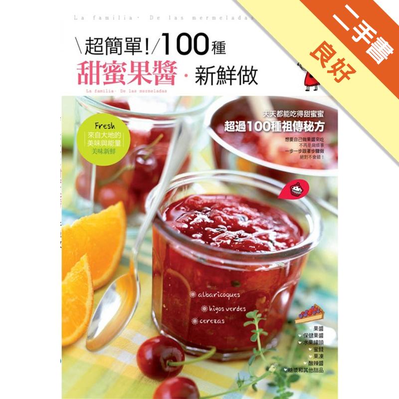 超簡單100種甜蜜果醬新鮮做[二手書_良好]0522