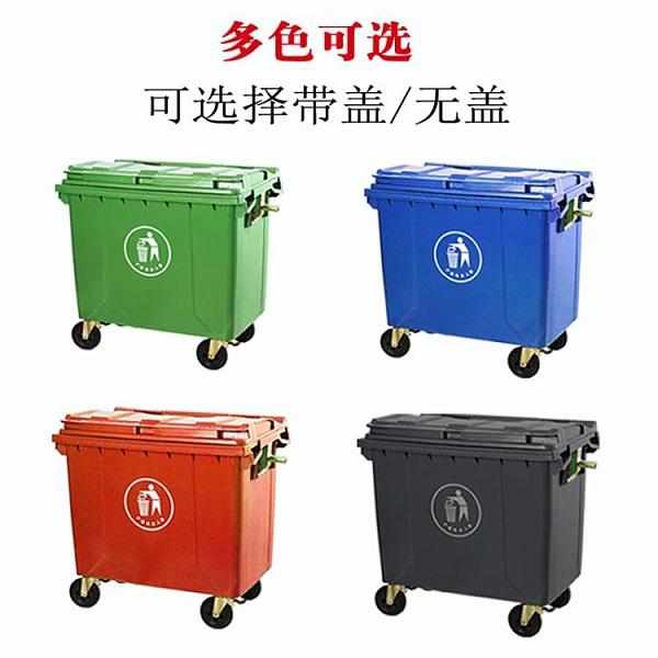 環衛垃圾桶660升L大型掛車桶大號戶外垃圾箱市政塑料環保垃圾桶 ATF 奇妙商鋪