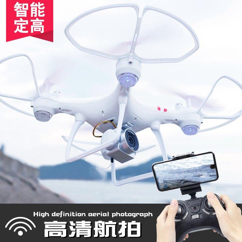 無人機航拍遙控飛機充電耐摔定高四軸飛行器高清專業航模兒童玩具