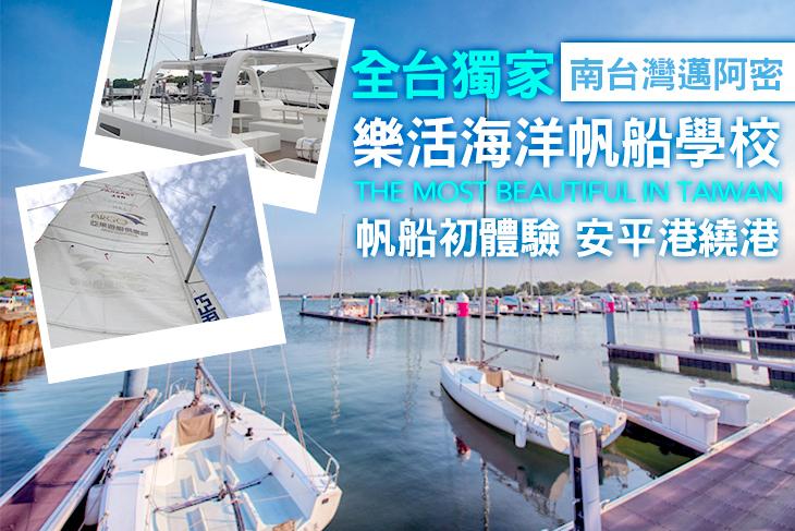 【台南】台南-樂活海洋學院 #GOMAJI吃喝玩樂券#電子票券#活動/門票