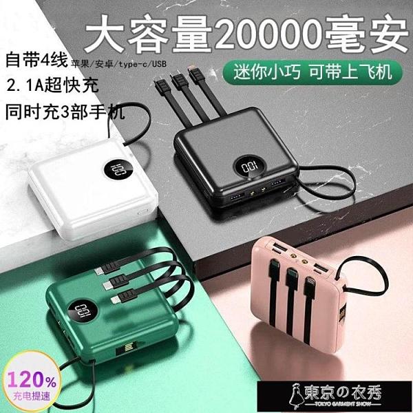 現貨 迷你行動電源2萬毫安大容量自帶4線快充耐用行動電源蘋果華為通【喜迎新年】